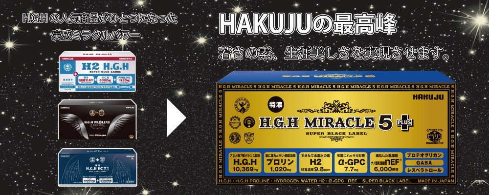 H.G.H MIRACLE 5 PLUS紹介画像1