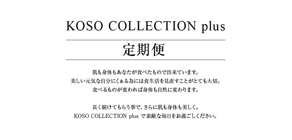 Koso Collections plus紹介画像8